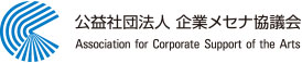 公益社団法人 企業メセナ協議会 Association for Corporate Support of the Arts
